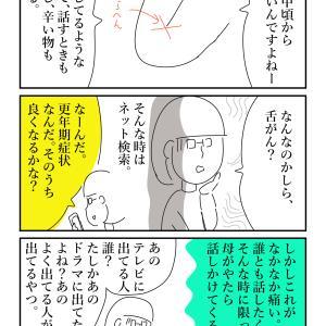 更年期症状?舌の痛み-①