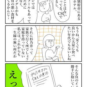 杉乃井ホテル、従業員に10連休
