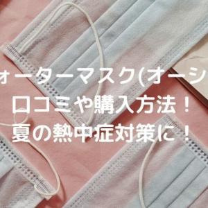 【ウォーターマスク(オーシン)】の口コミや購入方法!夏の熱中症対策に!