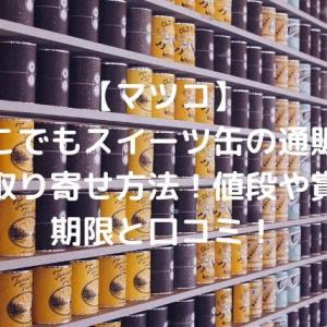 【マツコ】どこでもスイーツ缶の通販やお取り寄せ方法!値段や賞味期限と口コミ!