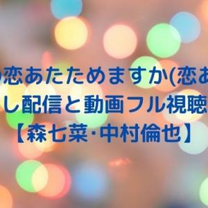 この恋あたためますか(恋あた)の見逃し配信と動画フル視聴方法【森七菜・中村倫也】