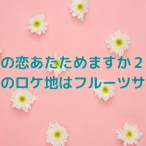 【この恋あたためますか2話】パフェのロケ地はフルーツサロン!