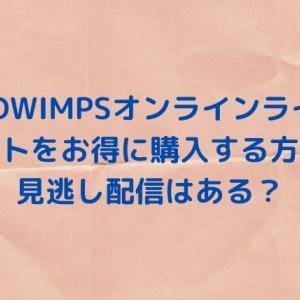 RADWIMPSオンラインライブチケットをお得に購入する方法は?見逃し配信はある?