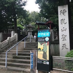 待乳山聖天ミニオフ会(2)境内へ