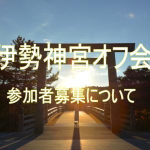 伊勢神宮オフ会参加希望の方へ!(重要)