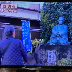 テレビ朝日「じゅん散歩」の西調布