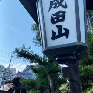 [動画あり]成田山常性寺に参拝