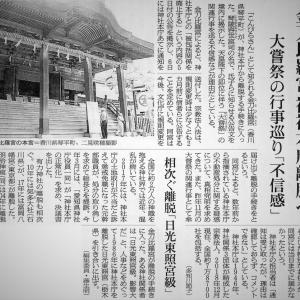 奧さん!事件です!全国の金毘羅神社の総本宮「金刀比羅宮」が神社本庁を離脱しました!