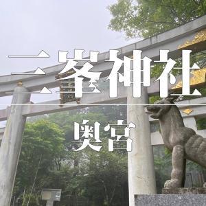 三峯神社の奥宮(動画)