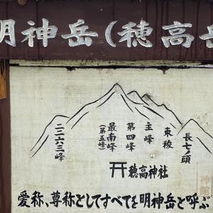 上高地から穂高神社へ