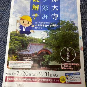 7月20日~31日。イベント!深大寺夕涼み謎解き!開催。