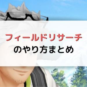 【ポケモンGO】フィールドリサーチのやり方まとめ