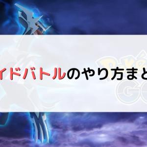 【ポケモンGO】レイドバトルのやり方まとめ 2019年完全版
