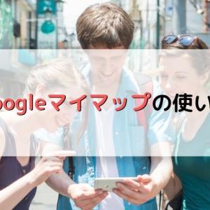【2019版】Googleマイマップの使い方|共有や埋め込み方法を解説します