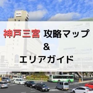 【ポケモンGO 神戸】三宮攻略マップ&エリアガイド
