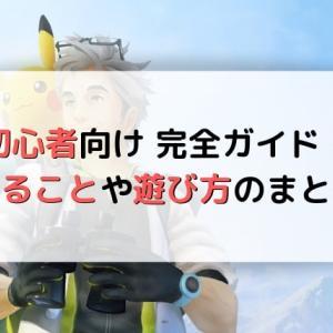 【ポケモンGO】初心者向け完全ガイド!やることや遊び方のまとめ