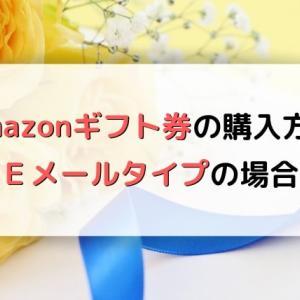 【Eメールタイプ】Amazonギフト券の購入方法(スマホ画面)
