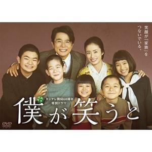 カンテレ開局60周年特別ドラマ 「僕が笑うと」 #井ノ原快彦 #ドラマ #TVドラマ