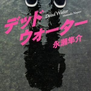 デッドウォーター #永瀬隼介 #小説 #book #bookjp #書籍