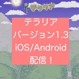 【テラリア 】iOS/Android版のアップデートVer.1.3本日12/13配信!ps4は年内