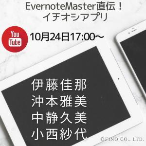10/24(土)17時〜YouTubeライブに出演します!