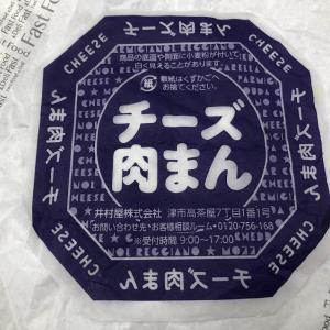 豚の旨味にチーズが際立つ!【ファミリーマート】チーズ肉まん