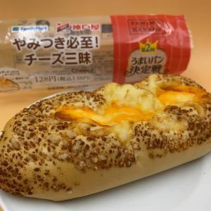 口いっぱいに広がるチーズが旨し!【ファミリーマート】やみつき必至!チーズ三昧(神戸屋)