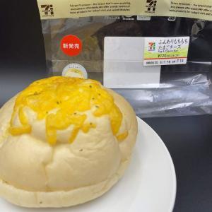 ただの玉子パンではない美味しさ!【セブンイレブン】ふんわりもちもち たまごチーズ