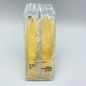 素朴にたまごが美味しいサンド!【ローソン】たまご (サンドイッチ)