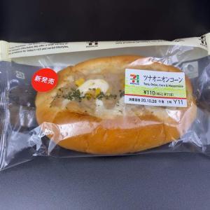 ツナとオニオンの旨味がやさしく味わえる、セブンの惣菜パン