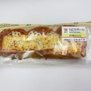 玉子とトマト味わいが仲良く!食べやすくボリューミーなセブンの惣菜パン