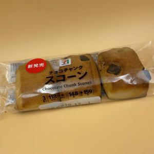 嫌に感じる手前の絶妙な食感のスコーン!クセになりそなセブンのパン