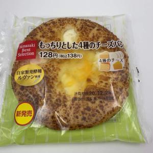 食べやすい平焼きパンに、こってりコクまろやかなチーズのメリハリが旨し!デイリーのチーズパン