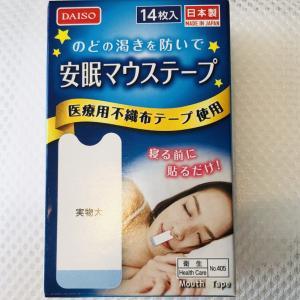 【使ってみた】ダイソーの安眠マウステープを使って口呼吸対策をしてみた【ダイソー購入品】