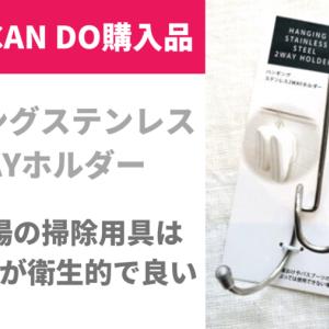 【キャンドゥ購入品】ハンギングステンレス2WAYホルダーの使い勝手がなかなか良い。吊り下げるから乾きやすいし衛生的に良い。