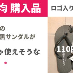 【レビュー】ダイソー110円商品。黒のシンプルなビーサンが可愛いし履き心地が良い。普通にコーデに馴染むんですけど。