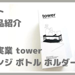 おしゃれなスポンジラックといえばコレでしょう!山崎実業のtowerスポンジ・ボトルホルダーを購入しました。