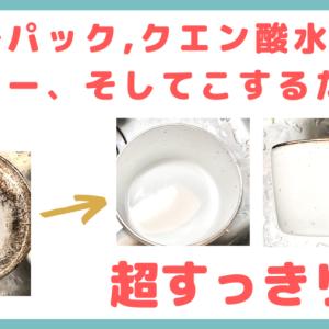 すっきり。ホーロー油鍋の超ガンコな油汚れを重曹・クエン酸だけで削り落としたぞ〜!具体的な洗い方を紹介します。