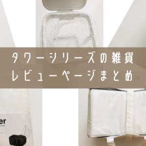 【ブログ】おしゃれすぎる白い雑貨|山崎実業タワーの買ってよかった雑貨を紹介