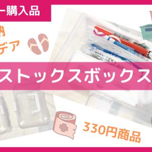 ダイソー購入品。透明ストックボックス300円の収納アイデア・活用例を紹介します|ブログ