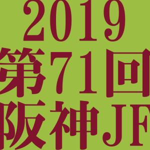 阪神ジュベナイルフィリーズ 2019 データ分析 出走予定馬 血統 動画 有名人予想