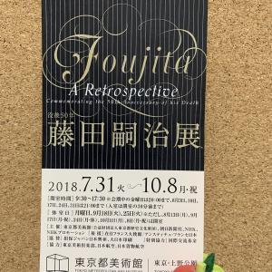 ☆没後50年 藤田嗣治展☆ 東京都美術館