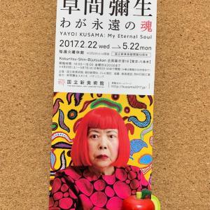 ☆草間彌生 わが永遠の魂☆  国立新美術館