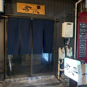 中野 焼鳥「倉川」店内の様子が全く見えないお忍び居酒屋