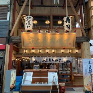 中野「立ち寿司横丁」連日にぎわうサンモール商店街の立ち食い寿司