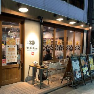 中野 とんかつ「幸運豚人 Tsui-teru!Porkman」肉汁あふれるポークステーキ!1人飲み可能な豚肉料理の人気店!