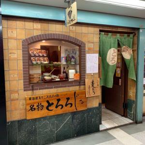 中野「丸子亭」とろろ汁の本場!静岡の丸子発祥の美味しい自然薯とろろ汁定食