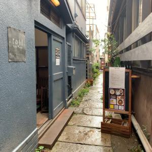 中野「roji(ろじ)」スパイス料理専門店が提供する本気のスパイスカレー