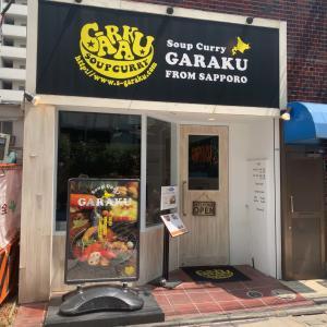 中野「GARAKU」東京上陸!北海道札幌で行列の出来る大人気のスープカレー