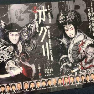 ついに開幕!スーパー歌舞伎Ⅱ『新版オグリ』